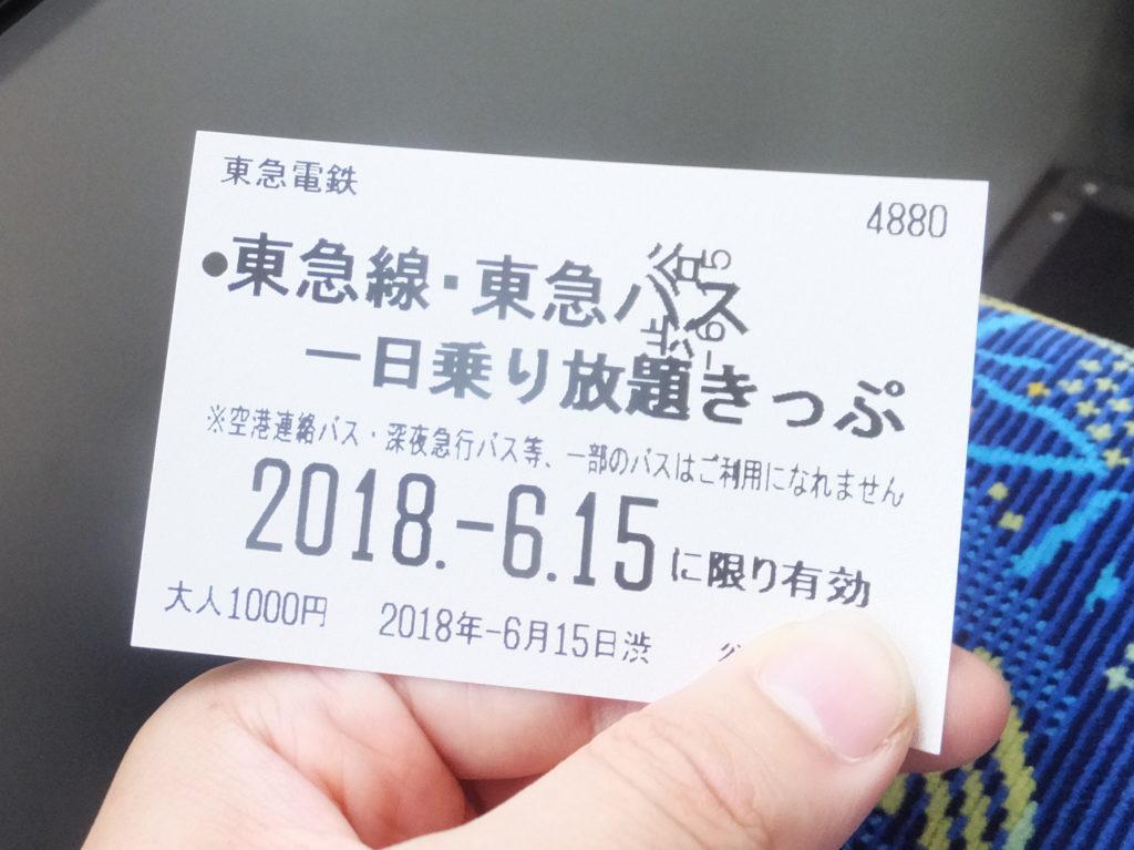券 東急 乗車 一 バス 日